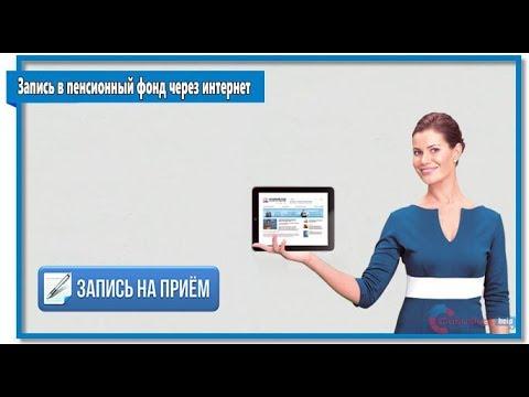 Запись в пенсионный фонд через интернет