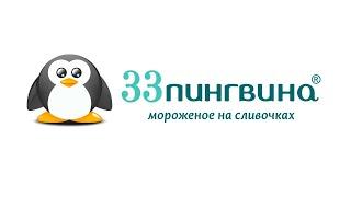 ФРАНШИЗА КАФЕ-МОРОЖЕНОЕ «33 ПИНГВИНА»