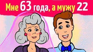 Мне 63 года, а мужу 22