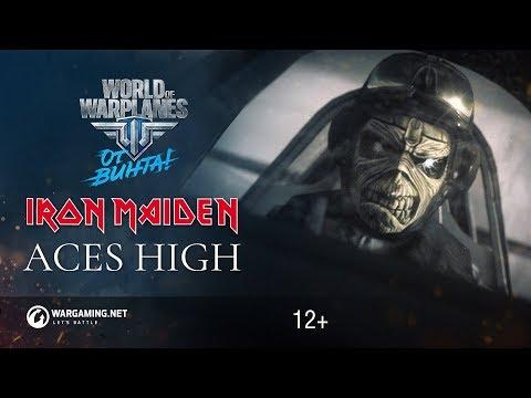 Iron Maiden - Aces High