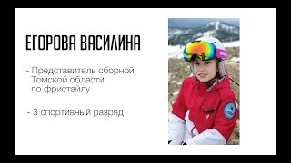 Василина Егорова, фристайл, Томск. Заправляем в спорте