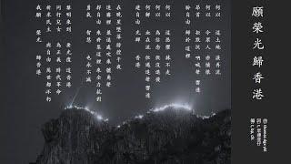 2019/0916/點解《獅子山下》out/《願榮光歸香港》in / 政權又點解咁驚呢隻歌?
