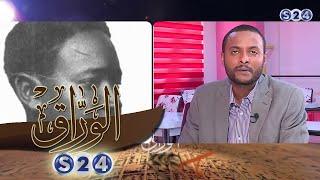 معاوية نور الطليعي المعذب - الوراق