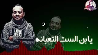 حاله واتس شواحه من مهرجان /تاكسي السهره / جامد تحميل MP3