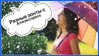 Разные зонты с Алиэкспресс