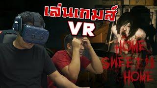 เกมส์ผีที่น่ากลัวที่สุด VR Home Sweet Home