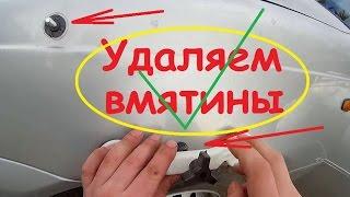 Самостоятельное Удаление вмятин без покраски на авто всего за 400 рублей. Сделай сам своими руками