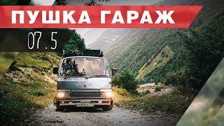 Путешествие на автодоме своими руками! Часть 2. Трип Грузия - Россия!