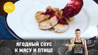 Рецепт ягодного соуса к мясу и птице