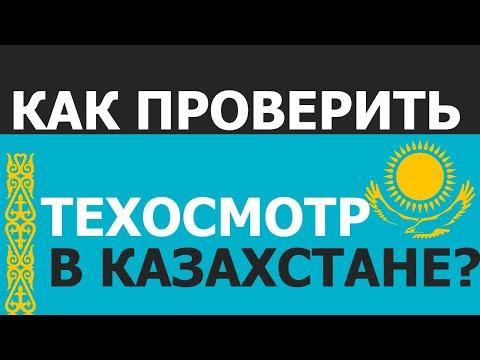 Как проверить техосмотр в Казахстан по базе ЕИСТО?