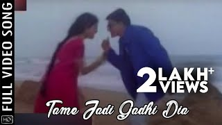 Tame Jadi Gadhi Dia Video Song | Samaya Kheluchhi Chaka Bhaunri Odia Movie  | Sidhant | Ushasi