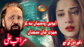 Avein Rusya Na Kar Meri Jan Sajna [ Maratab Ali ] New Sad Song 2019