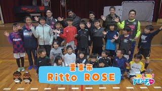 サッカー&フットサルを通して体を動かす楽しみを知ろう「Ritto ROSE」栗東市