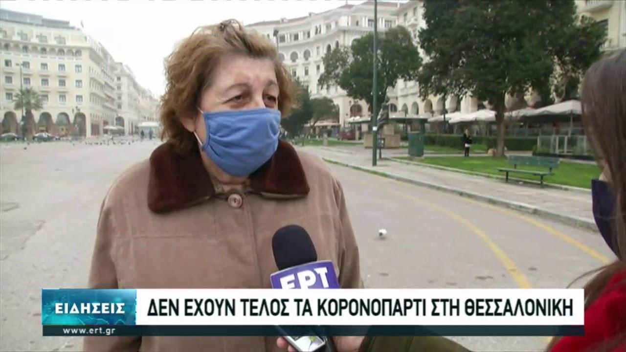 Δεν έχουν τέλος τα κορονοπάρτι στη Θεσσαλονίκη | 08/02/2021 | ΕΡΤ