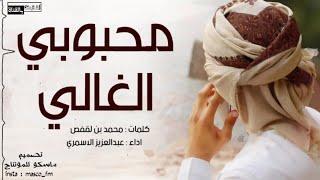 اجمل ♡ شيلة محبوبي الغالي ، اداء عبدالعزيز الاسمري ، ريتك ترحم احوالي شيلات 2019 طرب