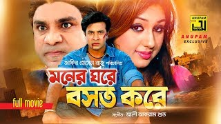 Gharer Laxmi   ঘরের লক্ষী   Bengali Family Movie