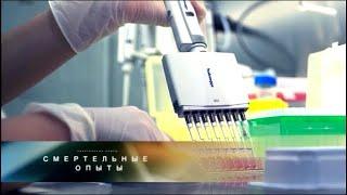 Смертельные опыты. Генетика. Канал Наука