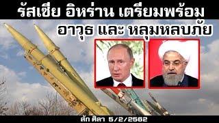 รัสเซีย อิหร่าน เตรียมพร้อมอาวุธ และ หลุมหลบภัย/ข่าวดังล่าสุดวันนี้ 5/2/2562