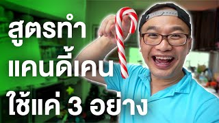 Making Candy Cane For The First Time!!!
