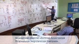 Акционерное общество «Восточно-Казахстанская Региональная Энергетическая Компания»