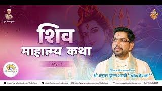 Day 1 || Shri Shiv Maha Puran By Shri Anurag Krishna Shastri