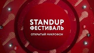 """StandUp фестиваль """"Открытый микрофон"""" на ТНТ4!"""
