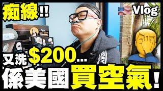 【Vlog】痴線!又洗$200係美國買空氣啦🤦♀️
