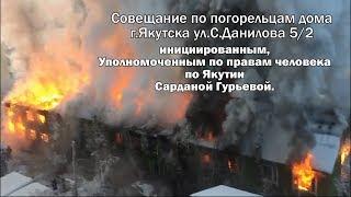 Онлайн-Якутск - погорельцы просят конкретики в действиях органов власти ....