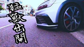 全台灣只有88台的稀有車款被禁錮在這,能成為我的趕流水專用車嗎?Golf gti clubsport performance