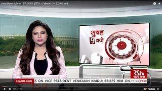 Hindi News Bulletin | हिंदी समाचार बुलेटिन – February 19, 2020 (9 am)