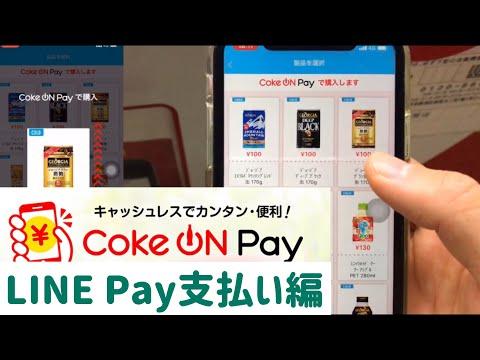 Coke on  Pay対応自販機 LINE Pay決済編