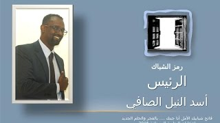 preview picture of video 'أسد النيل الصافي مرشح رئاسة الجمهورية 2015'