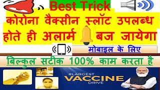 Best Trick in Mobile to Book Covid 19 Vaccine Slot / Appointment for 18 to 45 Age Group | 100% Work - 10