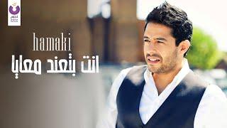 تحميل اغاني Hamaki - Enta Bete'ned Ma'aya (Official Audio) | حماقي - أنت بتعند معايا - الأوديو الرسمي MP3