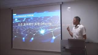 블록스트리트 윤석빈 자문위원의 오픈블록체인 포럼 소개