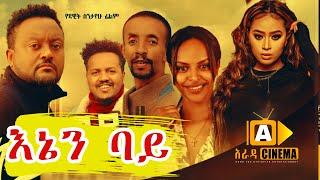 እኔን ባይ Ethiopian FULL Movie ENEN BAY 2021