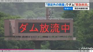 現場から、西日本豪雨災害、ダム放流情報伝達は適切だったか