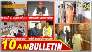 10 AM News Bulletin   23 July 2021   Hindi News   Latest News   Today's News    News24