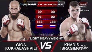 Гига Кухалашвили vs Хадис Ибрагимов, M-1 Challenge 92