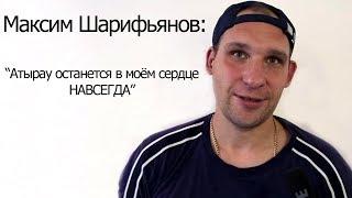 Максим Шарифьянов после игры «Бейбарыс» - «Астана». Кубок РК