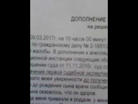 В краевой суд 09.03.2017 в 09:20 поступило дополнение к апелляционной жалобе