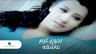 تحميل اغاني Najwa Karam .. Ashqah - Video Clip | نجوى كرم .. عاشقه - فيديو كليب MP3