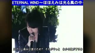 T.M.Revolution西川貴教×森口博子×水樹奈々ETERNALWIND〜ほほえみは光る風の中