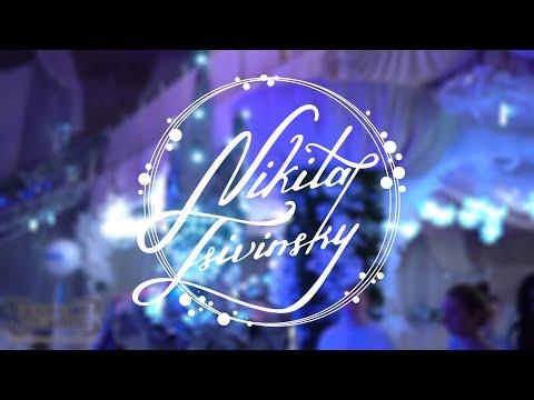Никита Цивинский, відео 2