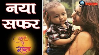 Tujhse Hai Raabta: Leap के बाद कुछ इस तरह शुरु होगा Moksh के साथ Kalyani का सफर...