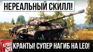 Leopard Prototyp A ГАЙД ПО НАГИБУ! ОБЗОР СУПЕР БОЯ!