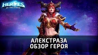 АЛЕКСТРАЗА - обзор нового героя в Heroes of the Storm на PTR