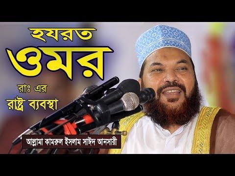 হযরত ওমর রাঃ এর রাষ্ট্র ব্যবস্থা !! কামরুল ইসলাম সাঈদ আনসারী | Kamrul Islam Sayed Ansari Waz