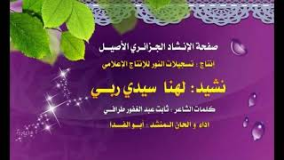 تحميل اغاني حصريا على صفحتنا نشيد : لهنا سيدي ربي. أبو الفدا MP3