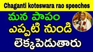 మన పాపం ఎప్పటి నుండి లెక్కపెడుతారు Sri Chaganti koteswara rao pravachanam latest